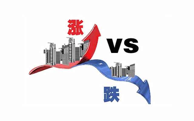 楼市降温:北京南京等地22个月来房价首跌