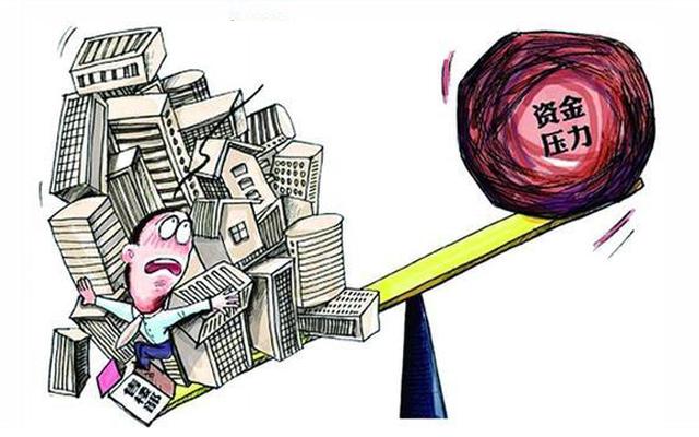 房贷收紧 地产商资金链遇考验