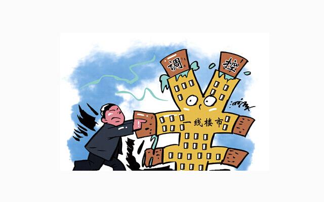 1月20城房价下降 一二线城市止涨