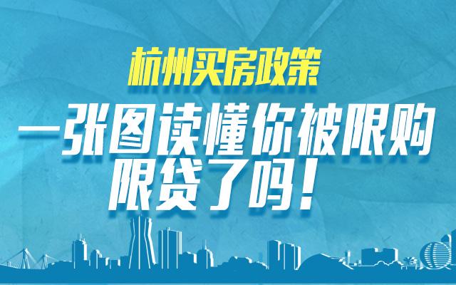 杭州买房政策