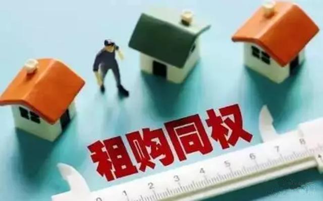 官媒:租售同权将获立法保障