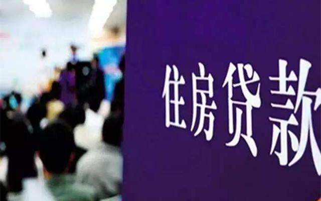 南京地区首套房贷款利率上浮达30%