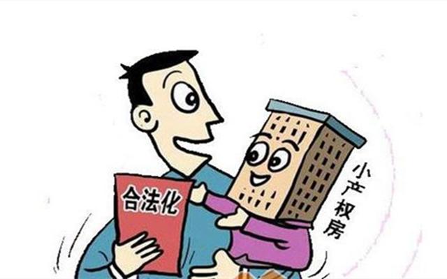 两部门:防止小产权房通过不动产登记合法化