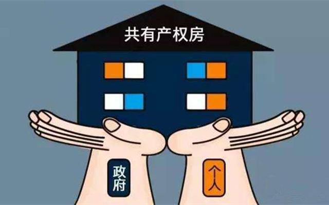住建部定性共有产权房:优先供应无房家庭