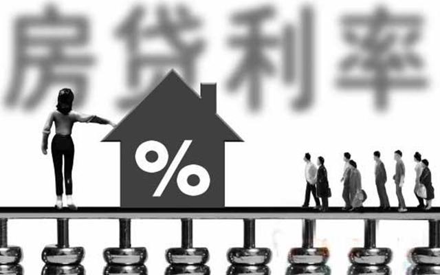 上海首套利率最高上浮20%