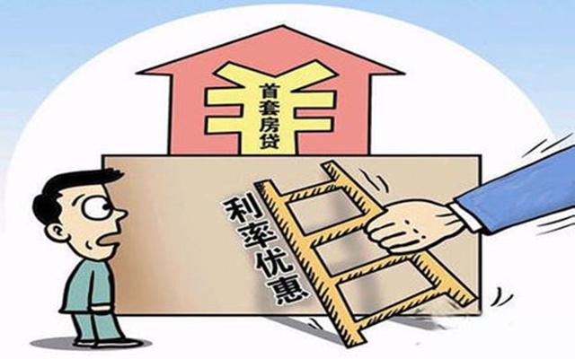 东莞房贷利率年内