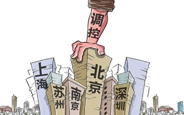"""人民日报:楼市调控不会""""喘口气、歇歇脚"""""""