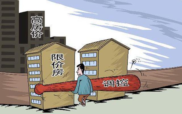 三部门定调明年楼市政策 调控力度不放松