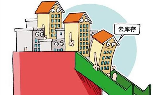 前两月房地产投资活跃 商品房库存继续减少