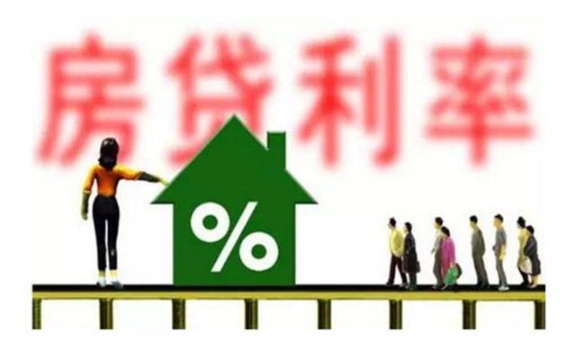 首套房贷平均利率 上浮超10%