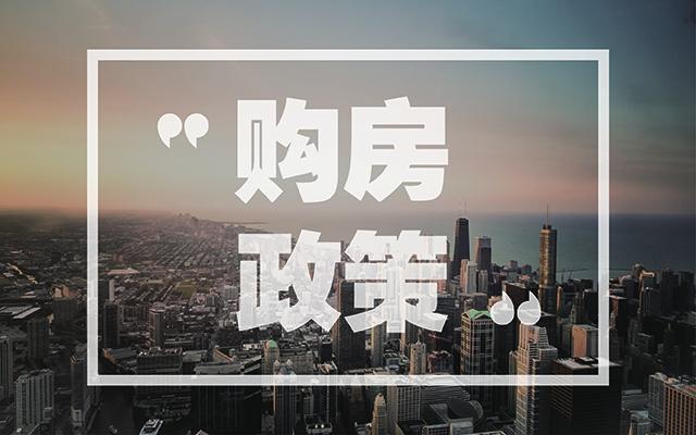 """武汉向大学毕业生开售""""八折房"""""""