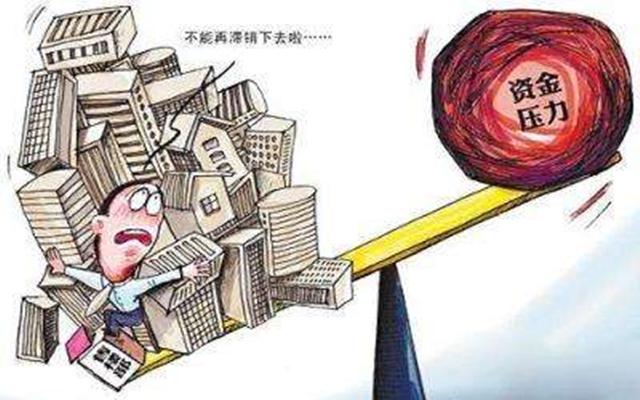 房企资金趋紧 土地市场成交量涨价跌