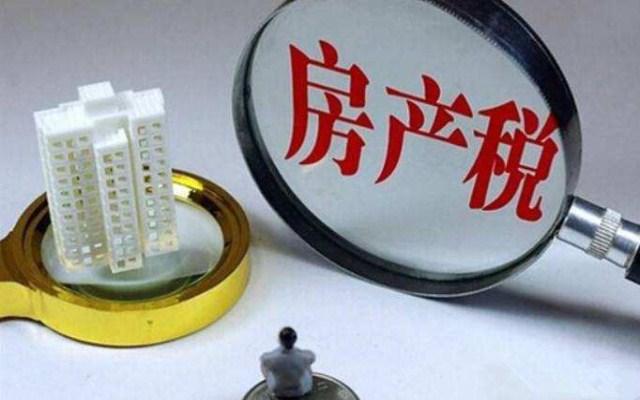 官方再提加快推进房地产税上海重庆或先升级