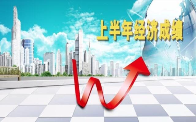 发改委交出经济成绩单5个信号与房地产相关