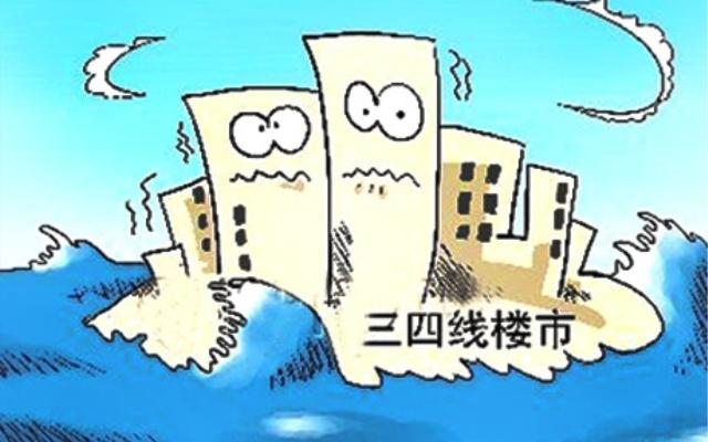 棚改货币化比例下调: 三四线房地产短期利空?