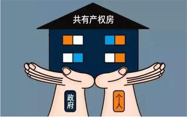 广州共有产权房细则出炉