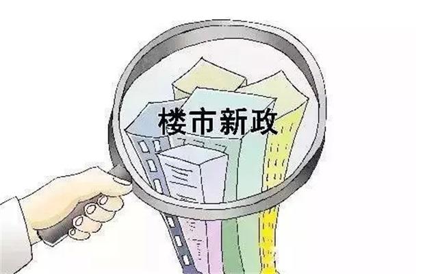2019年福建各地级市购房政策大全