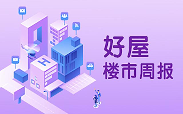 亚博体育官方网址楼市周报-厦门